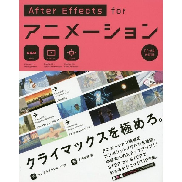 After Effect for アニメーション cc対応改訂版(仮) [単行本]