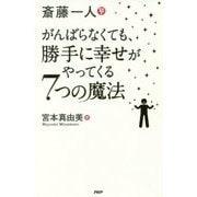 斎藤一人 がんばらなくても、勝手に幸せがやってくる7つの魔法 [単行本]