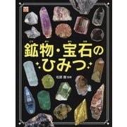 鉱物・宝石のひみつ (調べる学習百科) [図鑑]