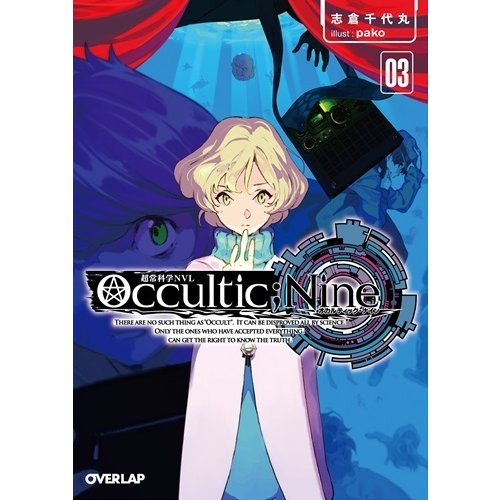Occultic;Nine3 -オカルティック・ナイン- [文庫]