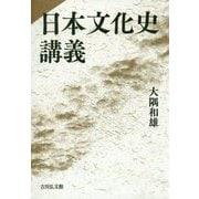 日本文化史講義 [単行本]