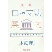 新版 ローマ法案内-現代の法律家のために [単行本]