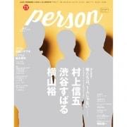 TVガイド PERSON VOL.61 [ムック・その他]