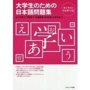 大学生のための日本語問題集 [単行本]