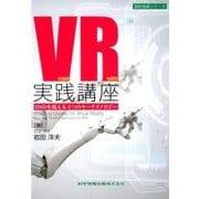 VR実践講座-HMDを超える4つのキーテクノロジー(設計技術シリーズ) [単行本]
