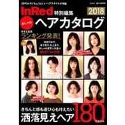 InRed特別編集 おしゃれヘアカタログ2018 [ムック・その他]