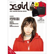 Xgirl 2017 WINTER SPECIAL BOOK [ムック・その他]