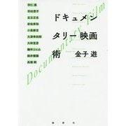 ドキュメンタリー映画術 [単行本]