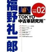 福野礼一郎TOKYO中古車研究所TM Vol.2 (M.B.MOOK) [ムック・その他]