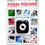 instax SQUARE STYLE BOOK [ムック・その他]