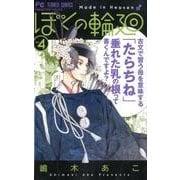 ぼくの輪廻<4>(フラワーコミックス) [コミック]