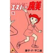 エスパー魔美<9>(てんとう虫コミックス(少年)) [コミック]