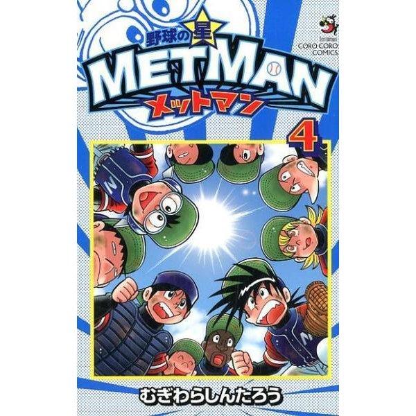 野球の星メットマン 4(てんとう虫コロコロコミックス) [コミック]