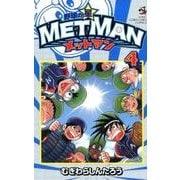 野球の星 メットマン<4>(コロコロコミックス) [コミック]