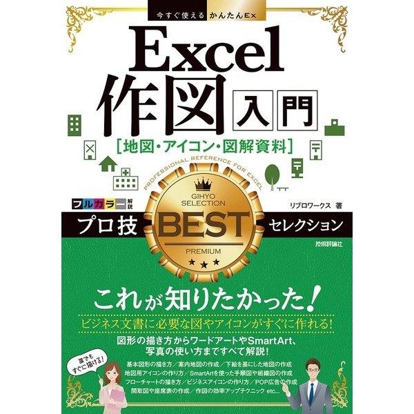 今すぐ使えるかんたんEx 仕事に役立つExcel作図 地図・アイコン・図解資料 プロ技BESTセレクション [単行本]