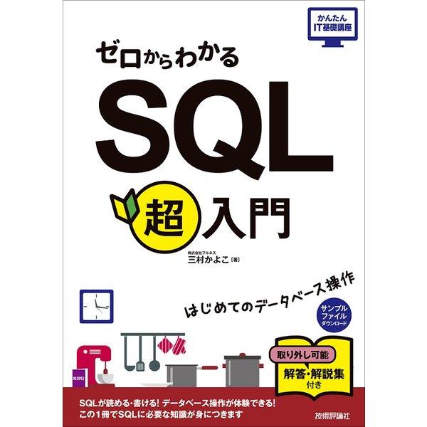 ゼロからわかる SQL超入門 [単行本]