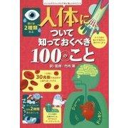 人体について知っておくべき100のこと(インフォグラフィックスで学ぶ楽しいサイエンス) [絵本]