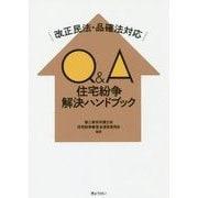 Q&A住宅紛争解決ハンドブック-改正民法・品確法対応 [単行本]