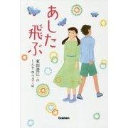 あした飛ぶ(ティーンズ文学館) [全集叢書]