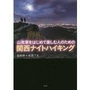 山夜景をはじめて楽しむ人のための 関西ナイトハイキング [単行本]