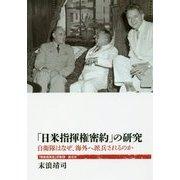 「日米指揮権密約」の研究-自衛隊はなぜ、海外へ派兵されるのか (「戦後再発見」双書6) [全集叢書]