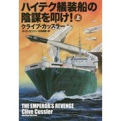 ハイテク艤装船の陰謀を叩け 上 [文庫]
