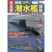 完全版 最強 世界の潜水艦図鑑 [単行本]