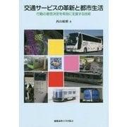 交通サービスの革新と都市生活-行動の意思決定を有効に支援する技術 [単行本]