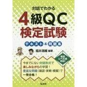 対話でわかる 4級QC検定試験 テキスト&問題集 (国家・資格シリーズ 395) [単行本]