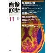 画像診断2017年11月号 Vol.37 No.13 (画像診断) [全集叢書]