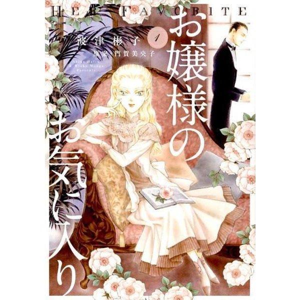 お嬢様のお気に入り 1 (フラワーコミックス〔スペシャル〕) [コミック]