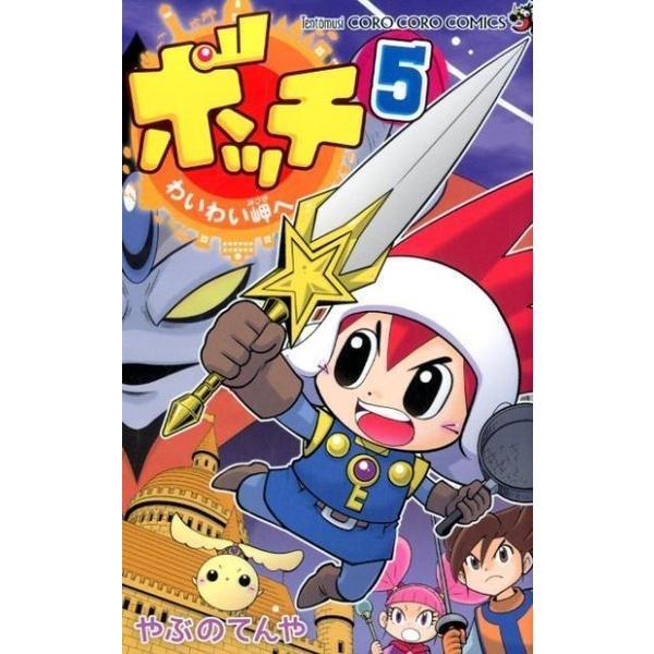 ボッチ わいわい岬へ 5 (てんとう虫コミックス) [コミック]