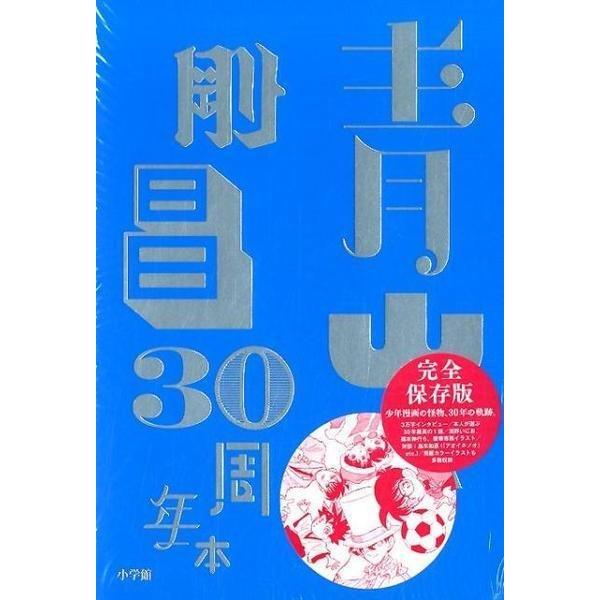 青山剛昌 30周年本(書籍扱いコミックス単行本) [単行本]