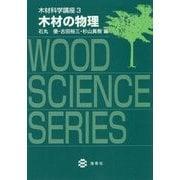 木材の物理 (木材科学講座<3>) [全集叢書]