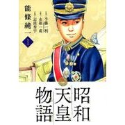 昭和天皇物語<1>(ビッグ コミックス) [コミック]