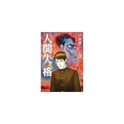人間失格<1>(ビッグ コミックス) [コミック]