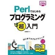 Perlではじめる プログラミング超入門 [単行本]