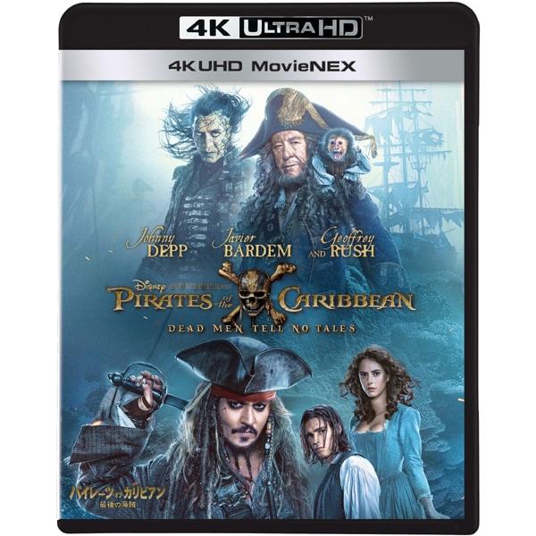 パイレーツ・オブ・カリビアン/最後の海賊 MovieNEX [UltraHD Blu-ray]