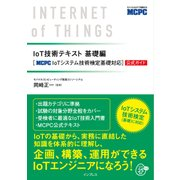 IoT技術テキスト基礎編 MCPC IoTシステム技術検定基礎対応 公式ガイド [単行本]