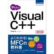 かんたん Visual C++ 改訂2版 [単行本]