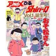 アニメぴあ Shin-Q(シン・キュー) vol.1 (ぴあMOOK) [ムック・その他]