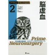 プライム脳神経外科〈2〉脳虚血 [単行本]