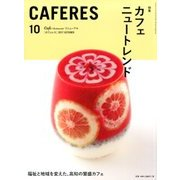 CAFERES 2017年 10月号 [雑誌]