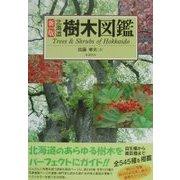 新版 北海道樹木図鑑 [図鑑]