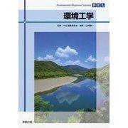環境工学(Professional Engineer Library) [単行本]