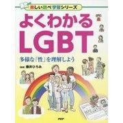 よくわかるLGBT―多様な「性」を理解しよう(楽しい調べ学習シリーズ) [事典辞典]