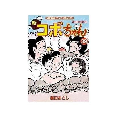 新コボちゃん 39(まんがタイムコミックス) [コミック]