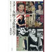 スター女優の文化社会学―戦後日本が欲望した聖女と魔女 [単行本]