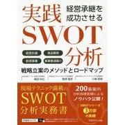 経営承継を成功させる 実践SWOT分析 [単行本]