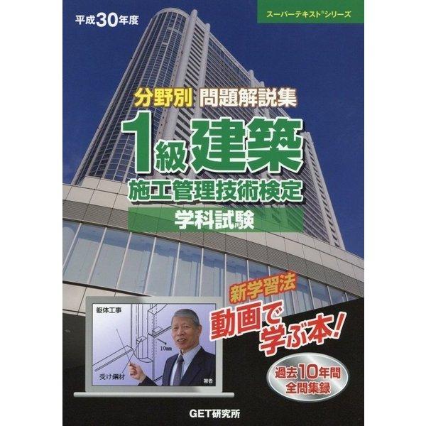 分野別問題解説集 1級建築施工管理技術検定学科試験〈平成30年度〉(スーパーテキストシリーズ) [単行本]
